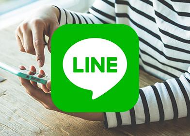 LINEで情報を受け取る